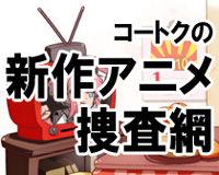 新作アニメ捜査網