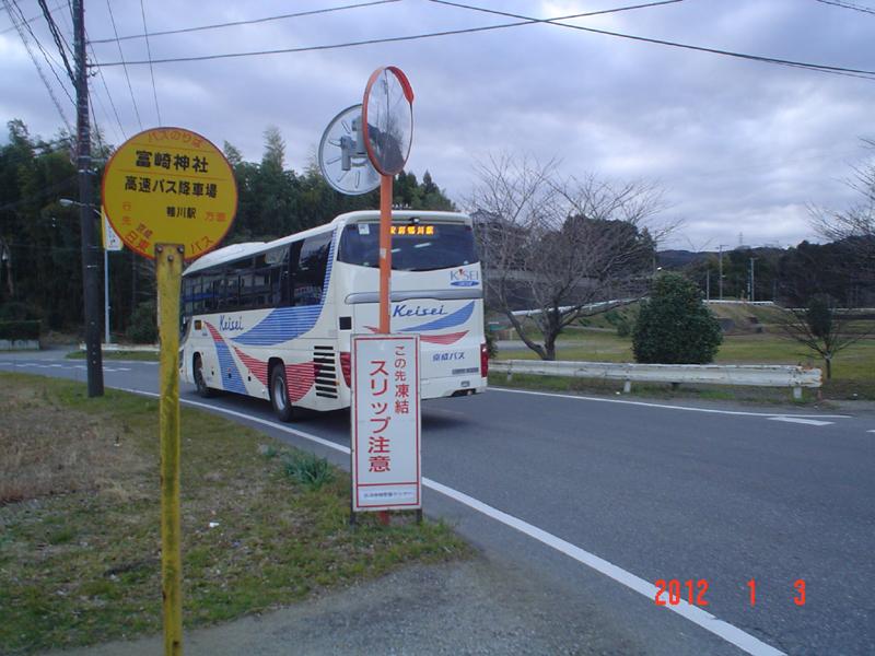アクシー号の富崎神社バス停