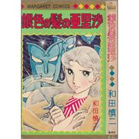 【うちの本棚】第百四回 銀色の髪の亜里沙/和田慎二