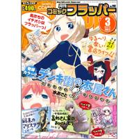 3日発売「月刊コミックフラッパー」,高野千春の新連載「終末のマリステラ」が開始