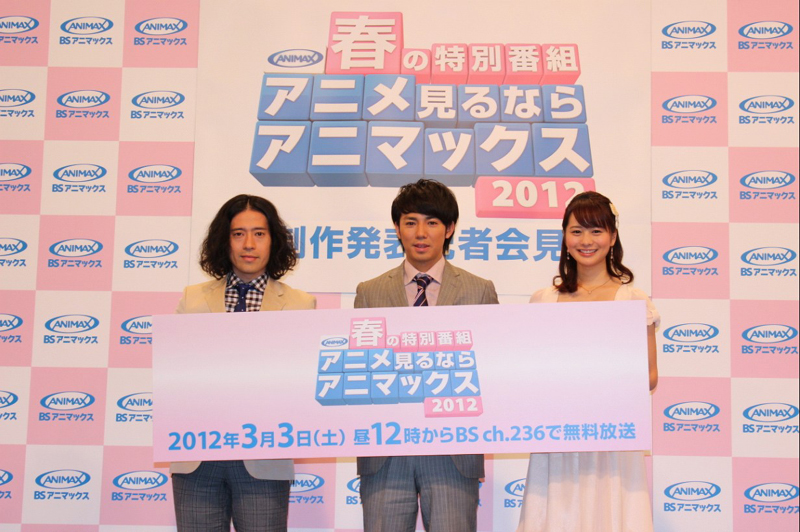 ピース綾部と又吉司会の6時間春のアニメ特番がアニマックスで放送
