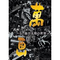 マンガの王様「石ノ森章太郎展」で、平成ライダーの生みの親がトークショー開催