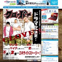平川哲弘「クローバー」が4月にテレビ東京で実写ドラマ化決定