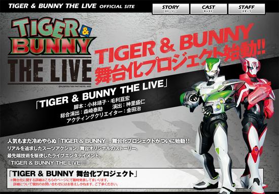 「TIGER & BUNNY」が舞台化を発表