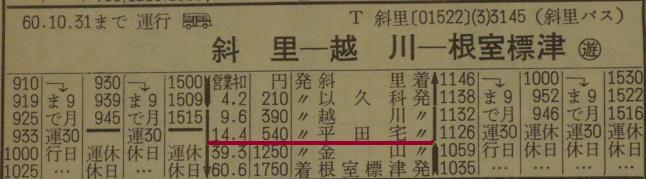 【写真:越川線時刻表・弘済出版社道内時刻表1985年8月号】