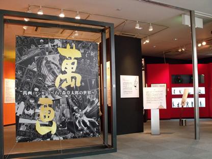 マンガの王様「石ノ森章太郎展」