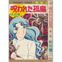 【うちの本棚】第百六回 呪われた孤島/和田慎二