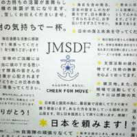 【ミリタリーへの招待】東日本大震災に派遣された自衛隊員の声