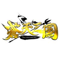 USERJOY、新作ブラウザゲーム「蒼天三国」の正式サービスを30日から開始