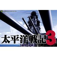 ジェネラル、戦争シュミレーション「太平洋戦記」シリーズ最終作を4月28日にリリース