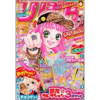 集英社「りぼん」が、大阪・横浜・名古屋の3都市で「りぼんフェスタ2012」開催