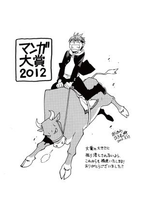 マンガ大賞2012は、荒川弘「銀の匙」に決定