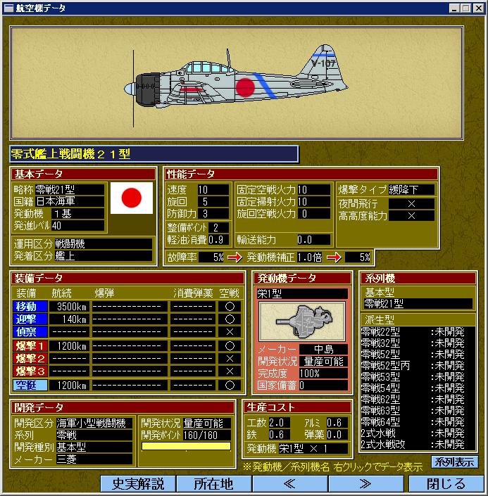 航空機データ(零戦)