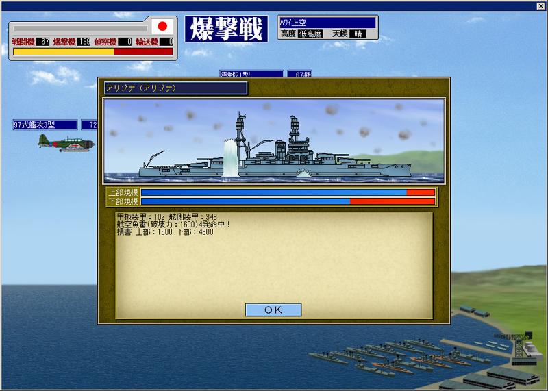 港湾爆撃画面