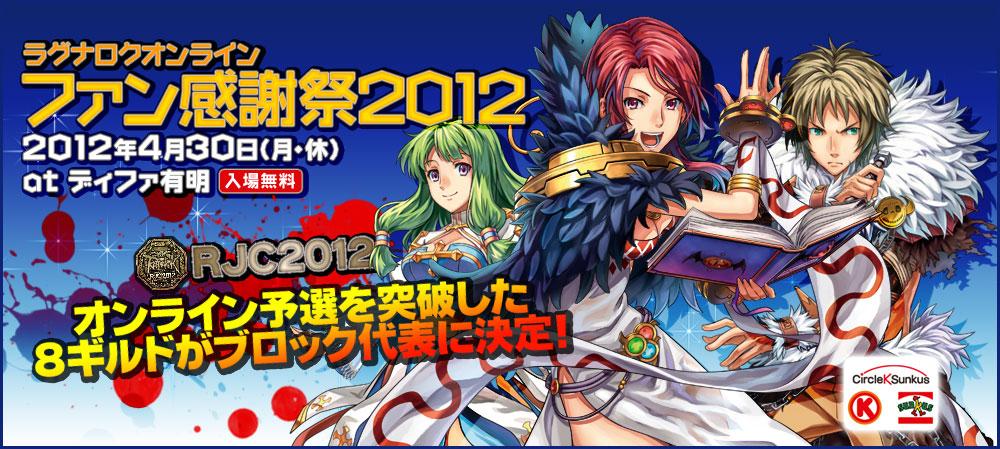 「ラグナロクオンラインファン感謝祭2012」のブース情報を公開