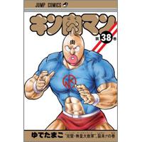 「キン肉マン」最新38巻が発売