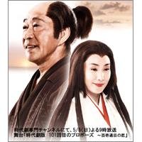 「僕は死にません!」あの伝説の純愛ドラマが時代劇【舞台】になって早くもTV初登場!