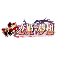 「Web恋姫†夢想 for ニコニコアプリ」、ニコサーバー3+4で3rdシーズンを開始