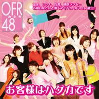 最高齢メンバーは自称48歳、「OFR48」デビュー曲は「お客様はハダカです」を発売
