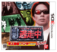 フジテレビ人気番組「逃走中」が7月5日、3DSでゲーム化を発表