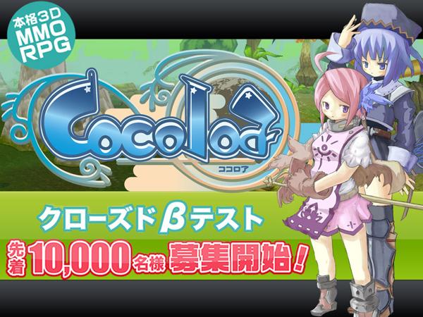 30年間運営宣言のMMORPG「ココロア」、クローズドβテスターを先着で10,000名募集