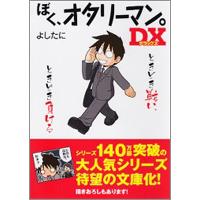 「ぼく、オタリーマン。DX」「理系の人々 3」、連動プレゼントキャンペーンを開催
