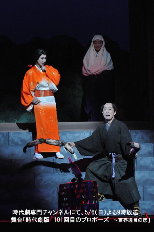 「時代劇版101回目のプロポーズ~百壱通目の恋文~」舞台写真