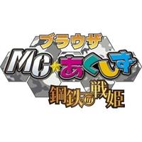 ミリタリー専門誌「MC☆あくしず」の美少女がブラウザゲームになりました