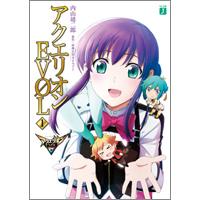 4月25日発売のMF文庫Jでは「アクエリオン」の小説版他全11タイトルが発売