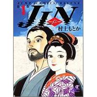 宝塚・雪組で「JIN-仁-」が舞台化、トップスター音月桂が本作で退団