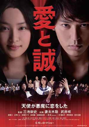 映画「愛と誠」