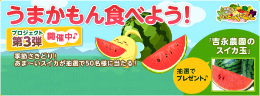 熊本県合志市、農園ゲーム「ハッピーベジタブル」とタイアップして地元特産品をPR