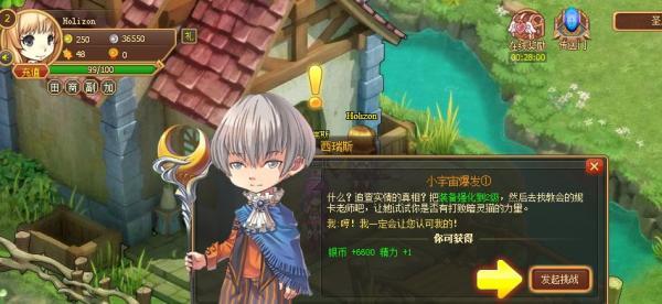MMORPG「幻龍騎士」