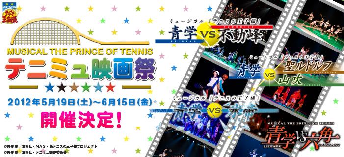 ミュージカル「テニスの王子様」テニミュ映画祭開催