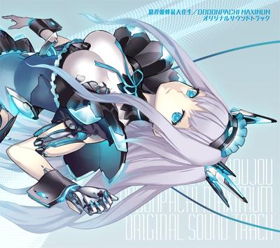 「怒首領蜂最大往生/DODONPACHI MAXIMUM オリジナルサウンドトラック」