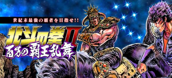 ソーシャルゲーム「北斗の拳~百万の覇王乱舞~」5月1日開始
