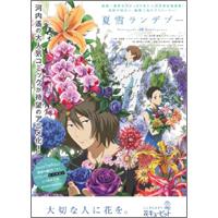 アニメ「夏雪ランデブー」、舞台が花屋なのにちなみ花キューピットとコラボレーション