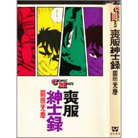 【うちの本棚】第百十七回 喪服紳士録/園田光慶