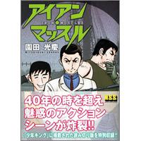 【うちの本棚】第百十五回 アイアン・マッスル/園田光慶