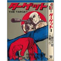 【うちの本棚】第百十八回 ターゲット/園田光慶