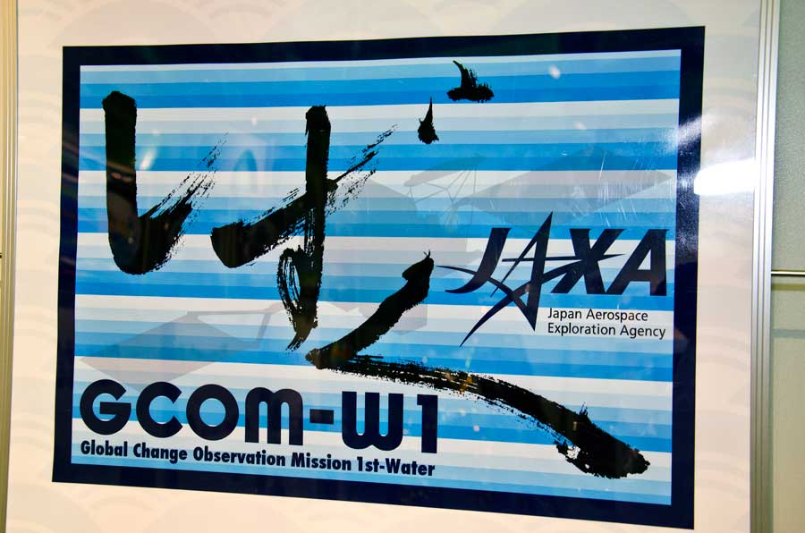 H-IIA21号機に書き込まれていた「しずく」ロゴ