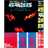 【うちの本棚】第百十九回 性病部隊/園田光慶(原作・小池一雄)