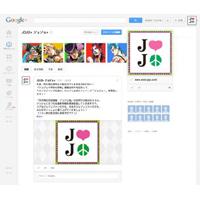 「ジョジョの奇妙な冒険」Google+に公式ファンページを開設