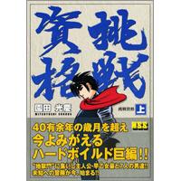 【うちの本棚】第百二十回 挑戦資格/園田光慶(ありかわ・栄一)