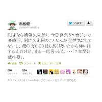 """赤松健、「さよなら絶望先生」終了の久米田康治に""""ツンデレエール""""をツイッターで発言"""