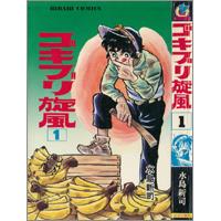 【うちの本棚】第百二十一回 ゴキブリ旋風/水島新司