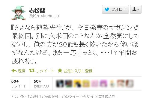 赤松健さんのツイート