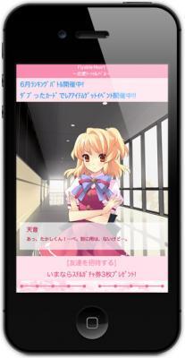 「Flyable Heart ~恋愛ソーシャルノベル~」がスマホ対応開始