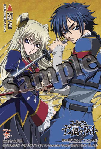 (c)SUNRISE/PROJECT GEASS・MBS Character Design(c)2006-2008 CLAMP