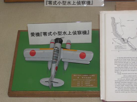 零式小型水上偵察機模型